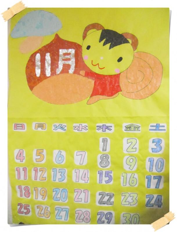 カレンダーを作成
