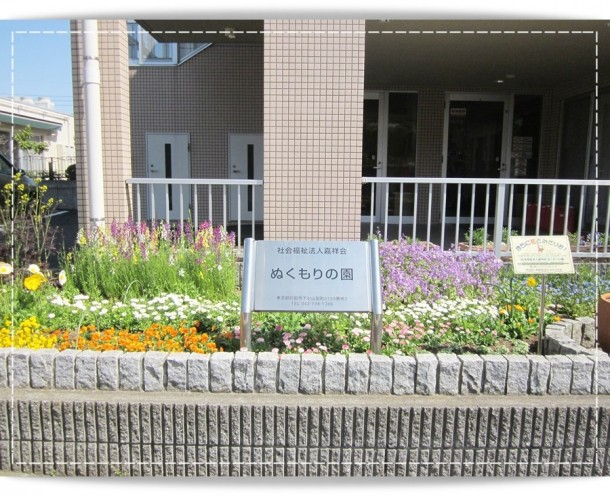 町田市花壇コンクール