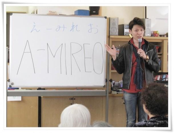 A-MIREO(エーミレオ)