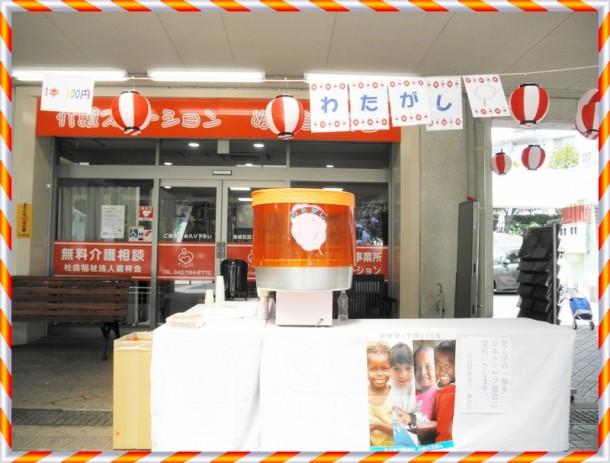 小山田桜台団地祭