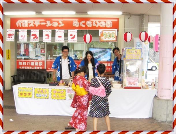 第30回小山田桜台団地祭