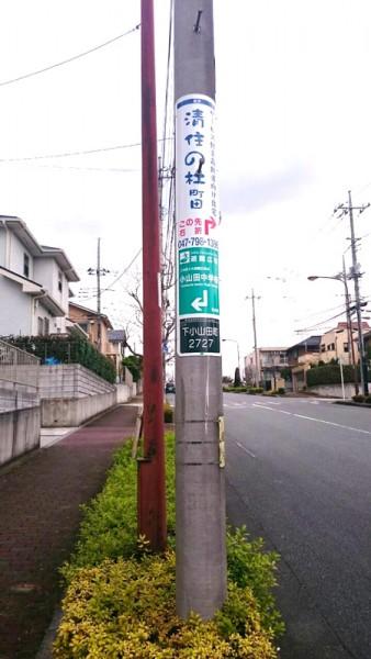 サービス付き高齢者向け住宅、清住の杜町田の案内看板