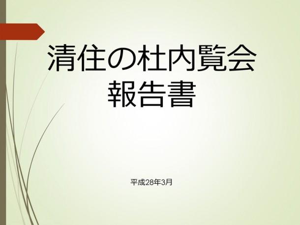 サービス付き高齢者向け住宅清住の杜町田内覧会アンケート結果