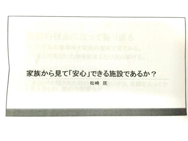 M&Aファクトリー代表の松崎様による職員研修