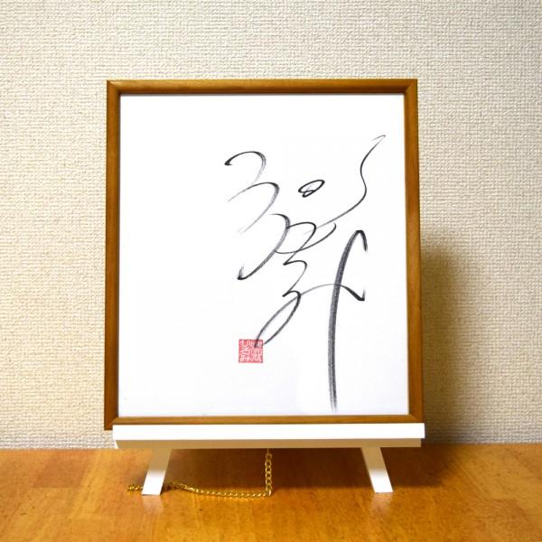色紙 郷ひろみ
