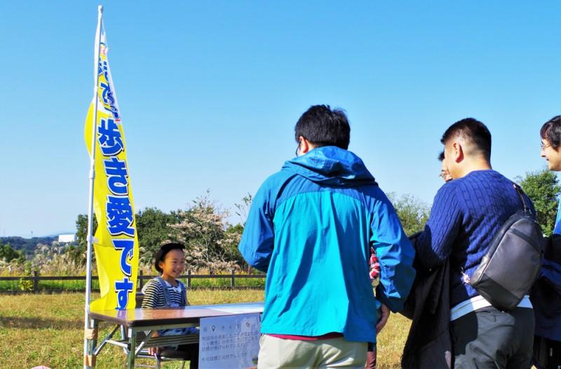 町田さんま歩き愛です(あるきめです)